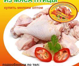 Полуфабрикаты из мяса птицы мелким оптом!