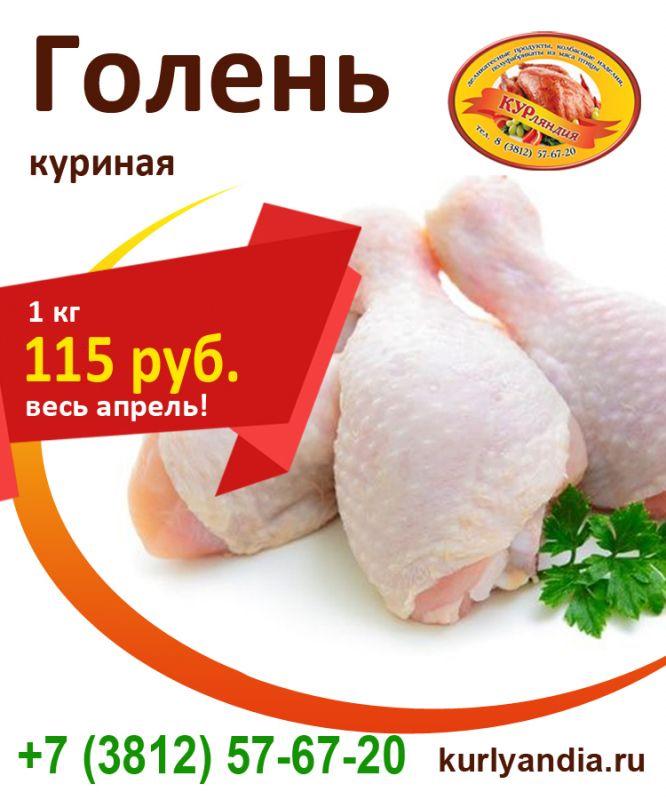 Голень куриная