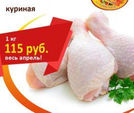 Голень куриная 115 руб/кг весь апрель и май