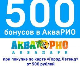 Дарим 500 бонусов в АкваРио