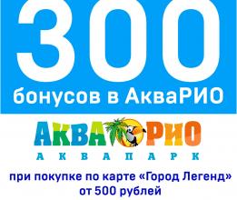 Дарим 300 бонусов в АкваРио